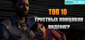 грустные концовки видеоигр