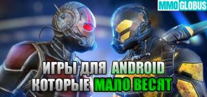 игры для android, которые мало весят