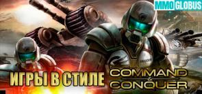 игры в стиле Command and Conquer, самые популярные стратегии