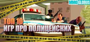 игры про полицейских и полицию