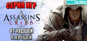 Рейтинг игр серии Assassin's Creed