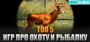 игры про охоту и рыбалку
