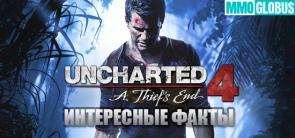 интересные факты об Uncharted 4: A Thief's End