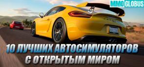 Лучшие автосимуляторы с открытым миром