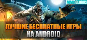Лучшие бесплатные игры на Android 2016