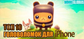 Лучшие бесплатные игры-головоломки для iPhone