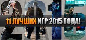 лучшие игры 2015