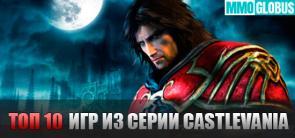 лучшие игры castlevania