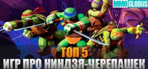 лучшие игры про ниндзя черепашек