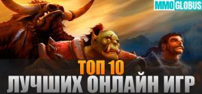 10 лучших онлайн игр на pc