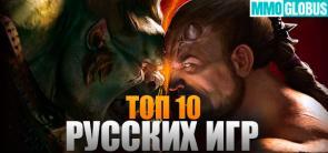 самые лучшие русские игры