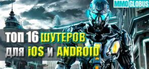 лучшие шутеры от первого и третьего лица для Андроид, Айфон и Айпад (2016 г.)