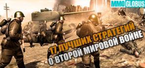 лучшие стратегии о второй мировой войне