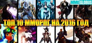 ММОРПГ 2016