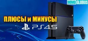 плюсы и минусы PlayStation 4.5