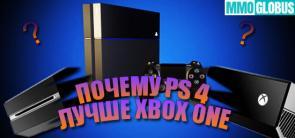 почему PS4 всегда будет лучше, чем Xbox One