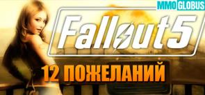 пожелания для Fallout 5