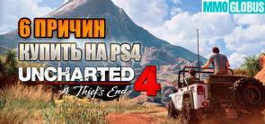 причины почему стоит купить Uncharted 4 на ps4