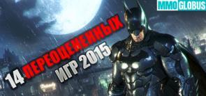 самые переоцененные видеоигры 2015 года