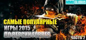 самые популярные игры 2015 года по версии Forbes. Часть 2