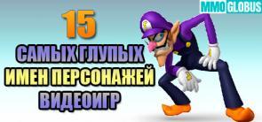 самые глупые имена персонажей видеоигр
