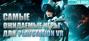 самые ожидаемы игры для PlayStation VR