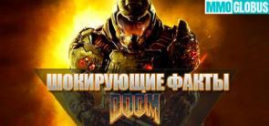 шокирующие факты о Doom