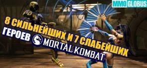 сильнейшие и слабейшие герои Mortal Kombat