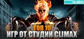топ-10 игр от климакс