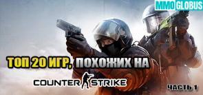 Лучшие игры, похожие на Counter Strike, часть 1