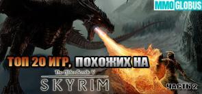 Лучшие игры, похожие на Skyrim, часть 2
