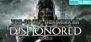Игры, похожие на Dishonored