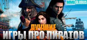 топ лучших игр про пиратов