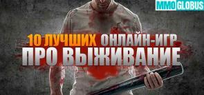 лучшие онлайн игры про выживание