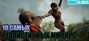Самые реалистичные MMORPG