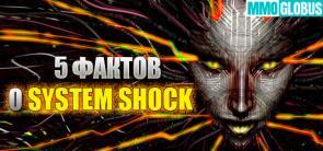 вещи, которые нужно знать о System Shock