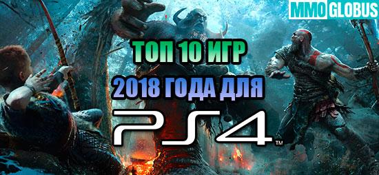 ТОП-10 игр на PS4 2018