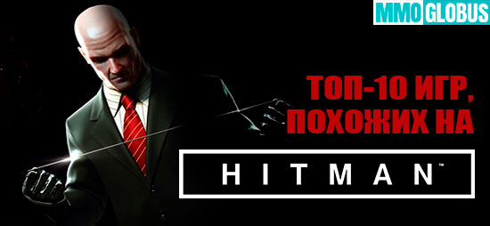 Игры, похожие на Hitman
