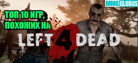 Лучшие игры, похожие на Left 4 Dead