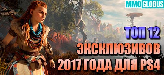 Лучшие эксклюзивы 2017 года на PS4