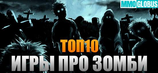 Самые Крутые игры про Зомби