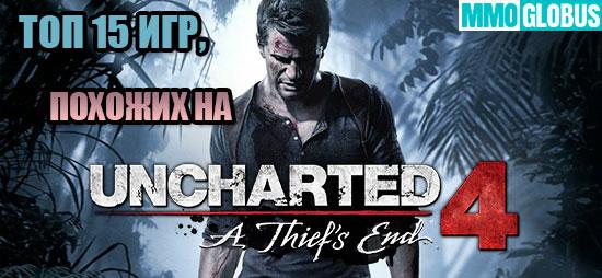 Игры, похожие на Uncharted 4