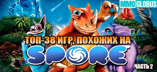 Игры, похожие на Spore