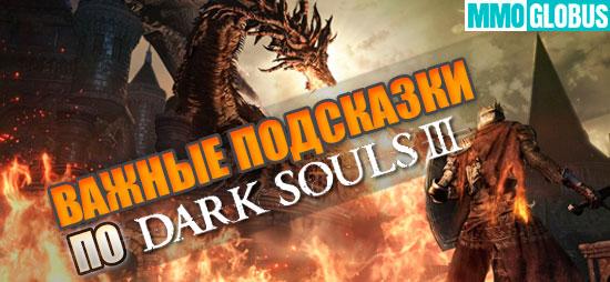 важные подсказки по игре Dark Souls 3