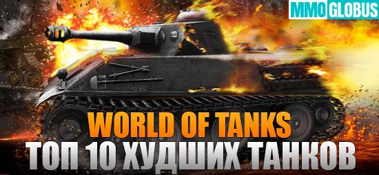 World of Tanks худшие танки