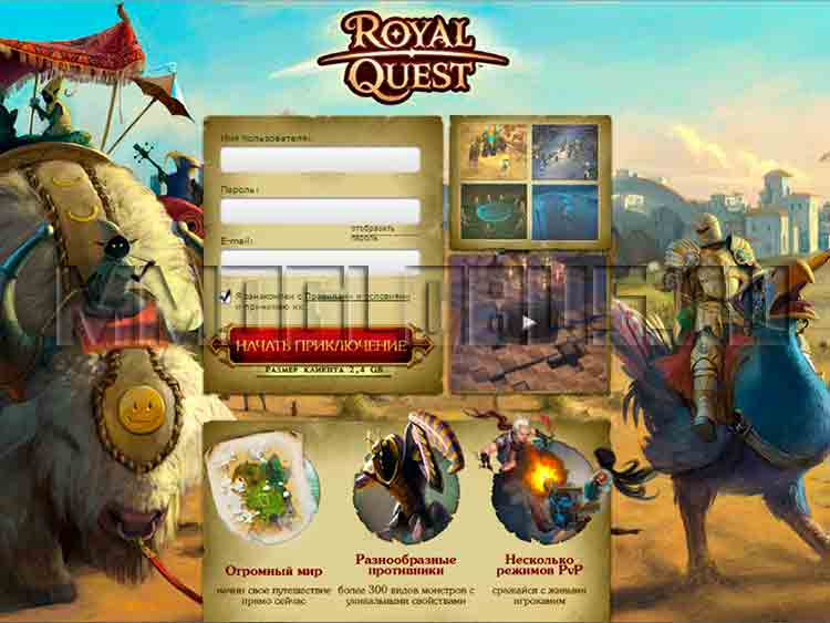 Роял квест скачать с официального сайта.