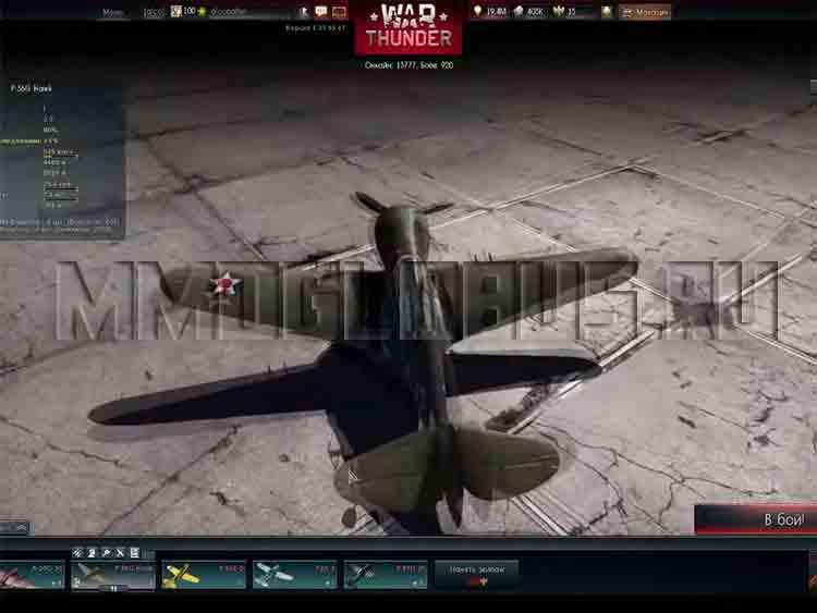 war thunder как выбирать самолеты