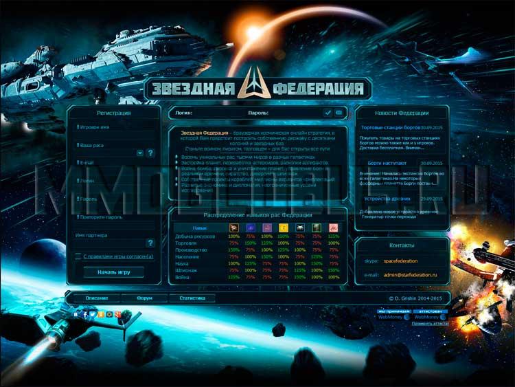 экономические игры в космосе