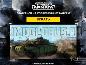 Armored Warfare регистрация