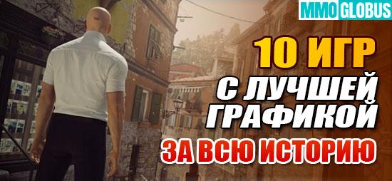 10 компьютерных игр с лучшей графикой за всю историю